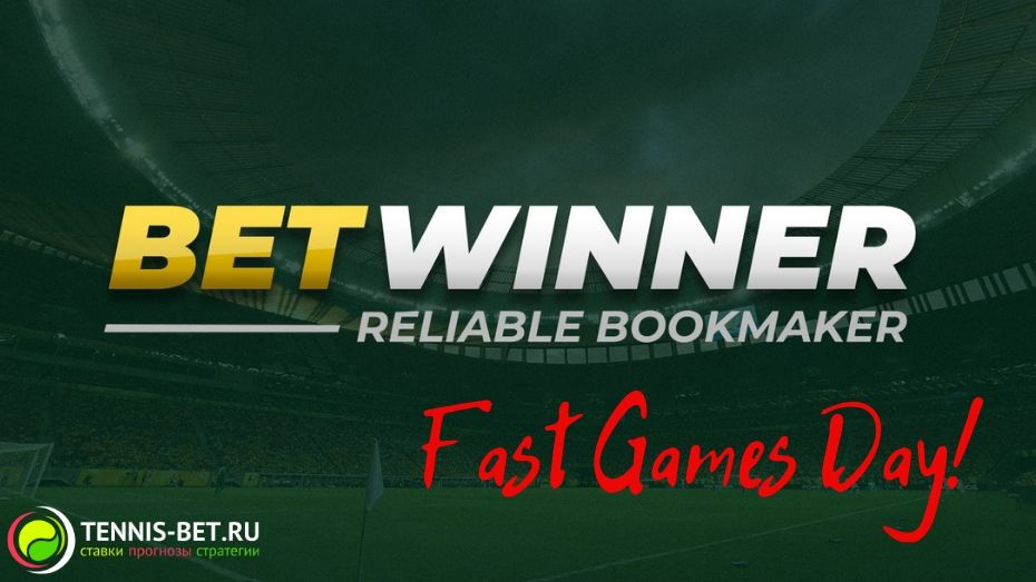 Fast Games Day Betwinner: правила