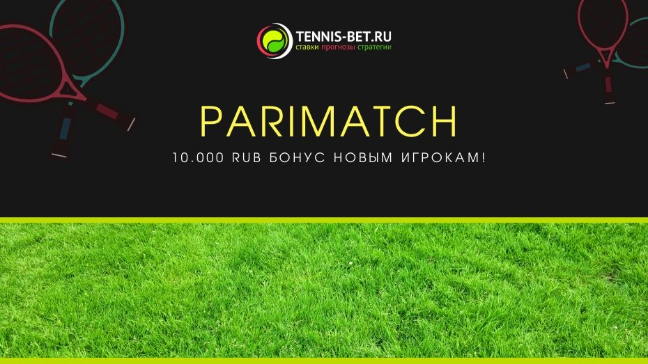 Parimatch - 10.000 RUB на первый депозит
