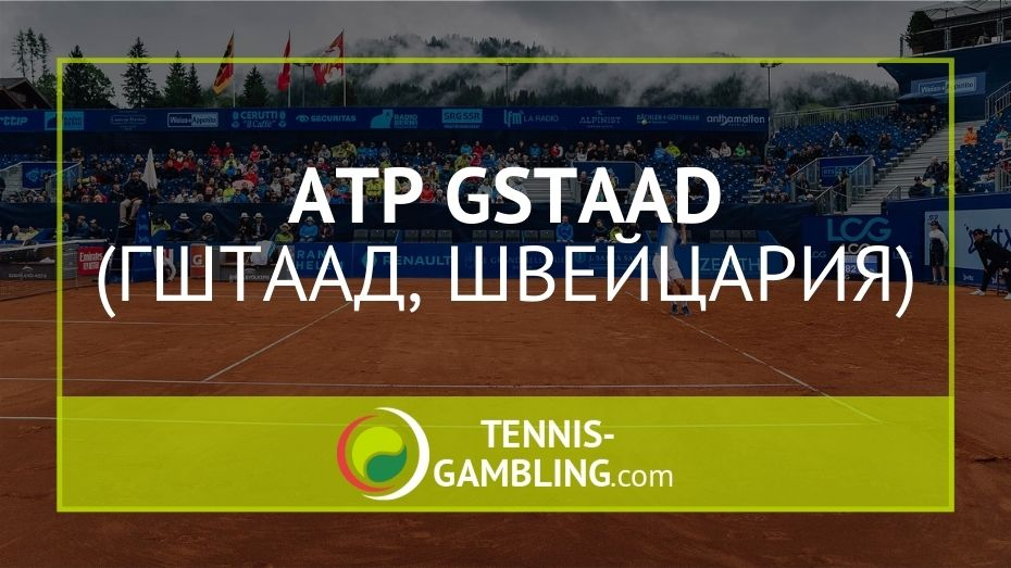 ATP Гштаад / ATP Gstaad