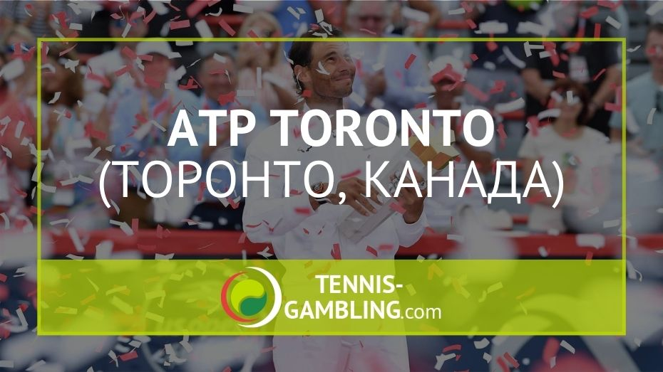 ATP Торонто 2021 - National Bank Open Presented by Rogers